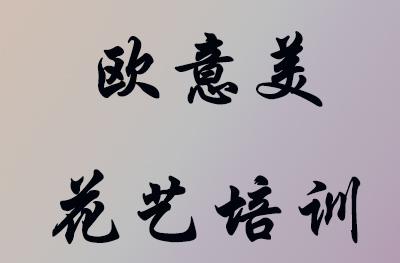 廣州歐意美花藝培訓
