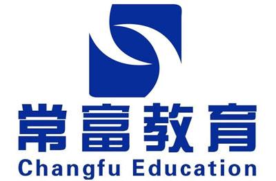 西安常富教育