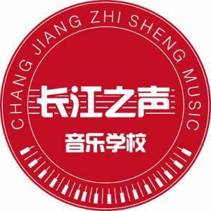 日照长江之声音乐学校