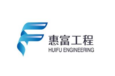 廣州惠富工程培訓
