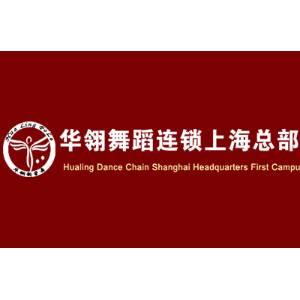 華翎舞蹈上海總校