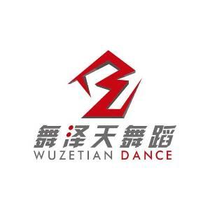 广州舞泽天舞蹈