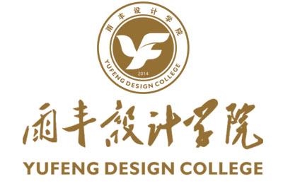 西安雨豐設計學院