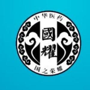 上海国耀中医培训学校