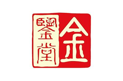 南京金鑒堂新中醫學研究院