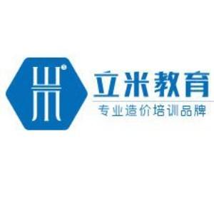 北京立米造价