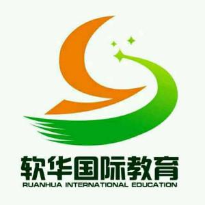天津軟華國際教育