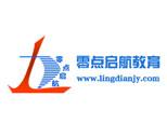 北京零点启航教育
