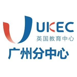 广州UKEC英国教导中间