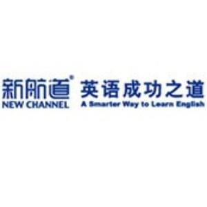 青岛新航道英语培训学校