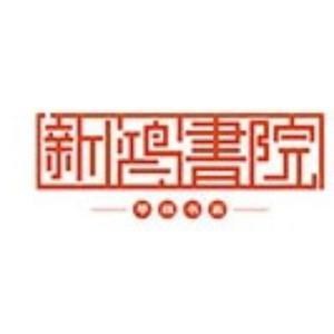 青岛新鸿书院