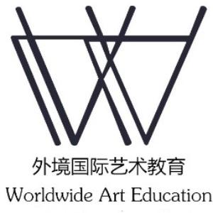 廈門外境國際藝術教育