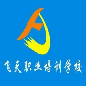 寧波飛天職業培訓學校