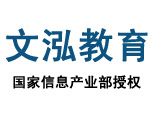 天津文泓教育
