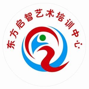 东方启智艺术培训中心