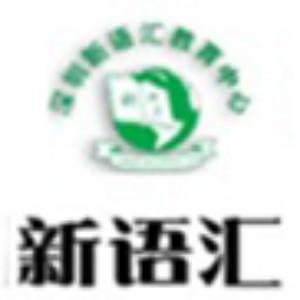 深圳新語匯教育