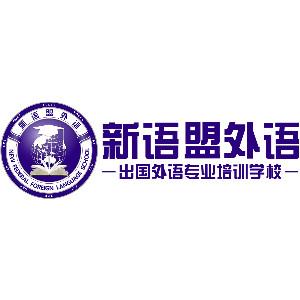 太原新語盟國際語言中心