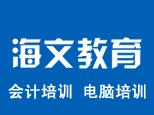 天津海文教育