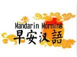 上海早安漢語