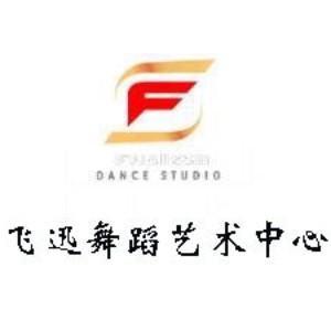 上海飞迅舞蹈艺术中心