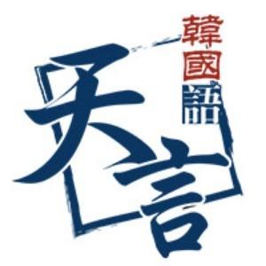 青岛天言韩国语学校