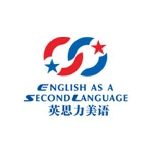郑州英思力美语