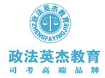 北京政法英杰教育