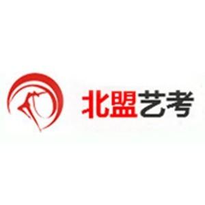 鄭州北盟藝考