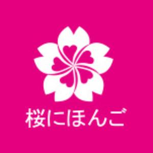 太原樱花国际日语