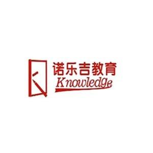 郑州诺乐吉教育