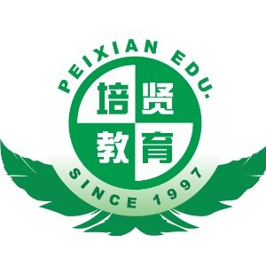 广州培贤教育
