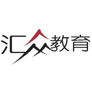 青岛汇众教育