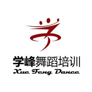 煙臺學峰舞蹈培訓