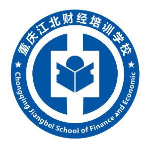 重慶江北財經培訓學校