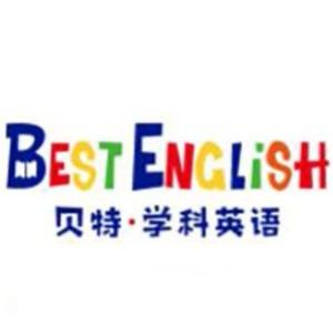 佛山貝特學科英語