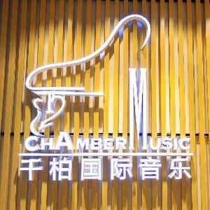 上海千柏国际音乐