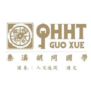 南京秦汉胡同国学书院