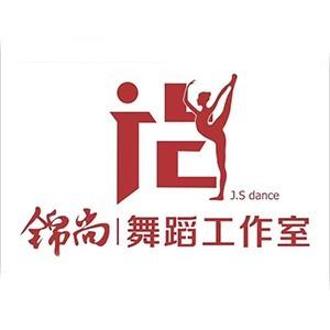 济南锦尚舞蹈