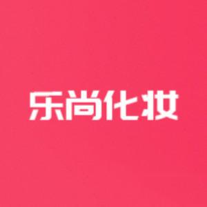 太原乐尚化妆培训