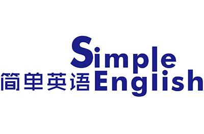 珠海簡單英語