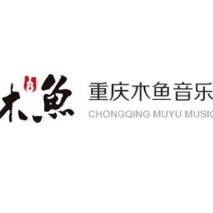 重慶木魚音樂
