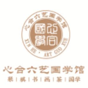 深圳心合六艺国学