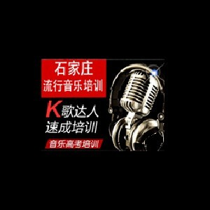 石家庄艺畅音乐培训