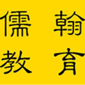 天津儒翰教育