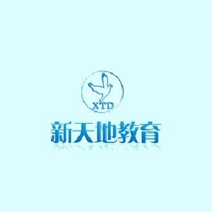 石家庄新天地学校