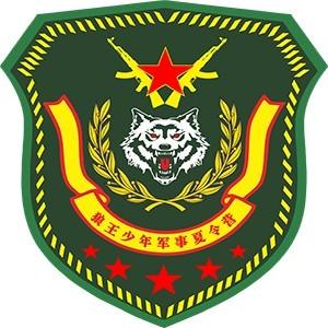 廣州黃埔狼王軍事夏令營