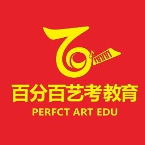 廣州理想百分百藝考