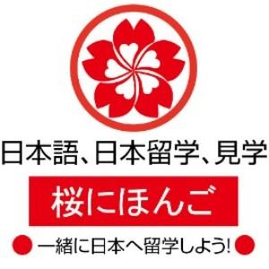 广州樱花日语