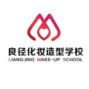 北京良径化妆外型黉舍