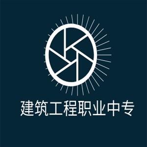 福州建筑工程职业中专学校